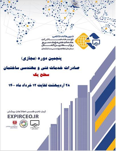 پنجمین دوره صادرات خدمات فنی و مهندسی ساختمان