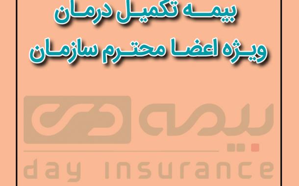 بیمه تکمیل درمان ویژه اعضا سازمان
