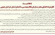 اطلاعیه انتخابات سازمان نظام مهندسی ساختمان خراسان جنوبی