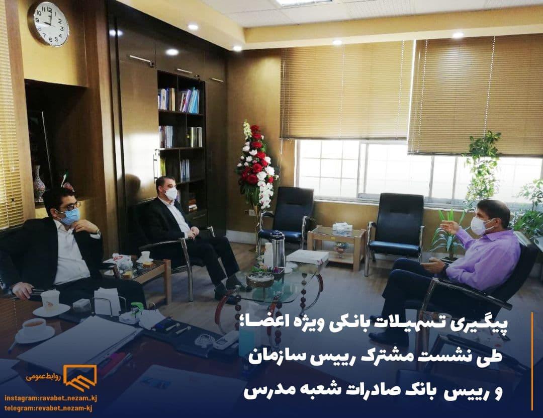 برگزاری نشست  با موضوع ارائه تسهیلات به مهندسان عضو سازمان