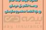 ثبت نام بیمه تکمیلی درمان سال ۱۴۰۰