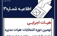 اطلاعیه شماره 3 هیات اجرایی انتخابات سازمان نظام مهندسی ساختمان