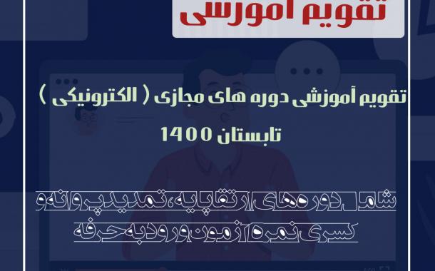 تقویم آموزشی دوره های مجازی ( الکترونیکی ) تابستان 1400