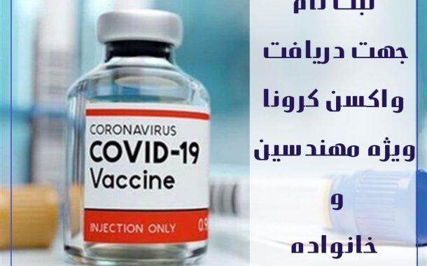ثبت نام جهت دریافت واکسن کرونا