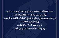 مهلت بررسی صلاحیت داوطلبان عضویت در هیات مدیره های مذکور تا تاریخ ۱۴۰۰/۰۵/۲۹ تمدید گردید