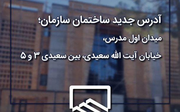 آدرس جدید سازمان نظام مهندسی ساختمان خراسان جنوبی