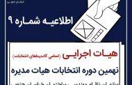 اطلاعیه شماره 9 هیات اجرایی انتخابات