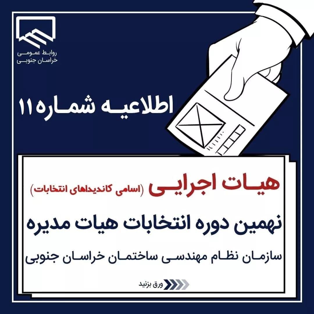 اطلاعیه شماره 11 هیات اجرایی انتخابات