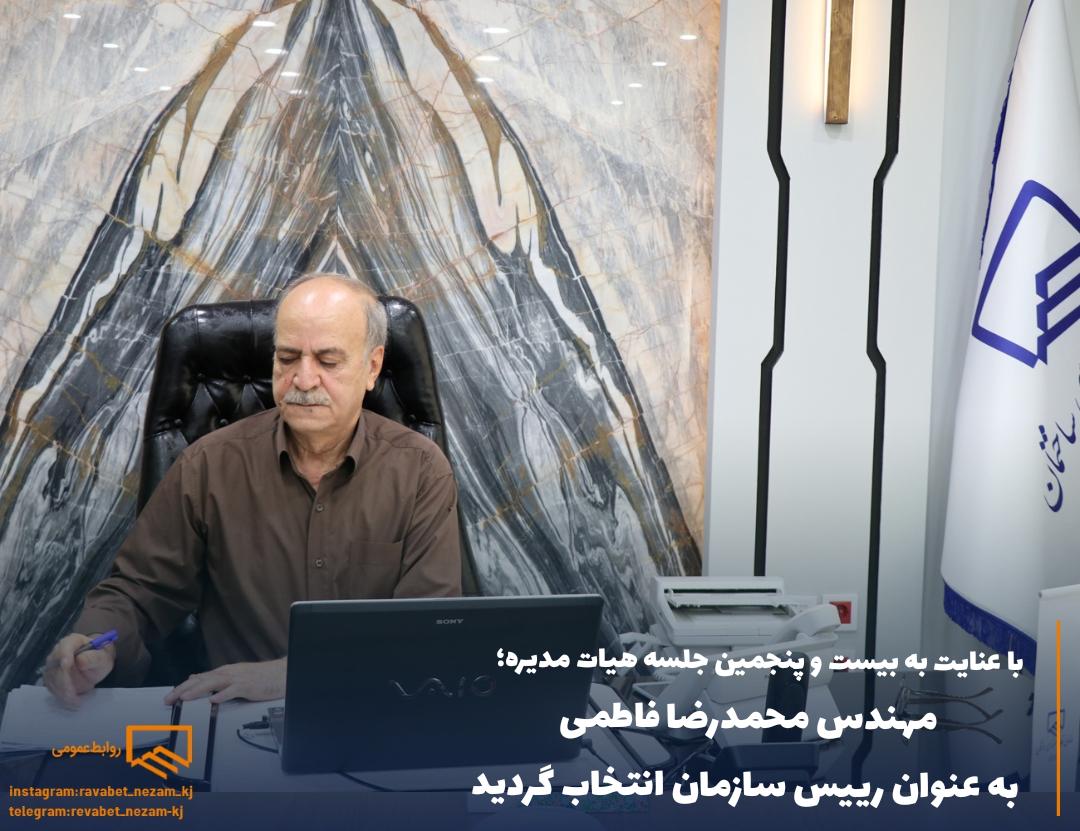 مهندس محمدرضا فاطمی به عنوان رییس سازمان انتخاب گردید
