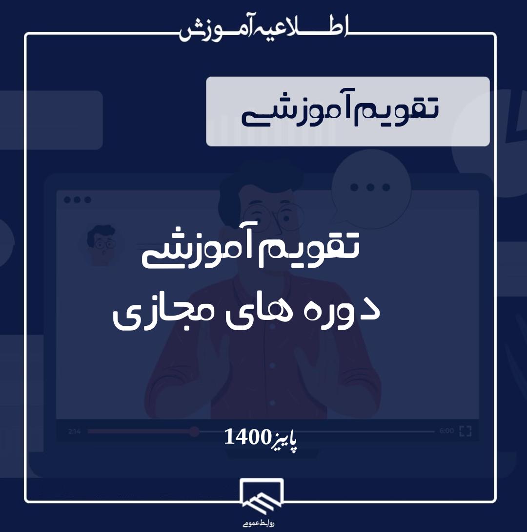 تقویم آموزشی دوره های مجازی ( الکترونیکی ) پاییز1400